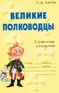 Великие полководцы Справ. школьника