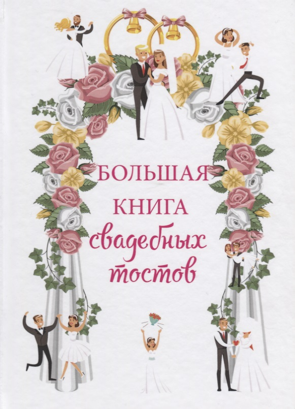 Большая книга свадебных тостов