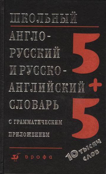 Школьный англо-русский и русско-английский словарь с грамматическим приложением. Около 5000 слов в каждой части