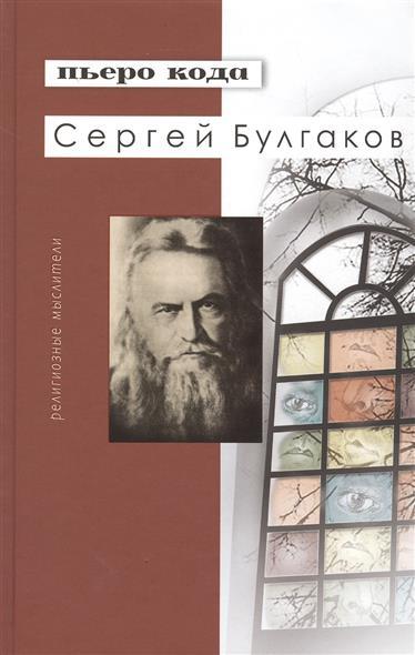 Кода П. Сергей Булгаков сергей самаров возраст гнева