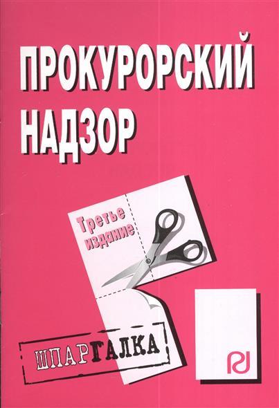 Прокурорский надзор. Шпаргалка. Третье издание