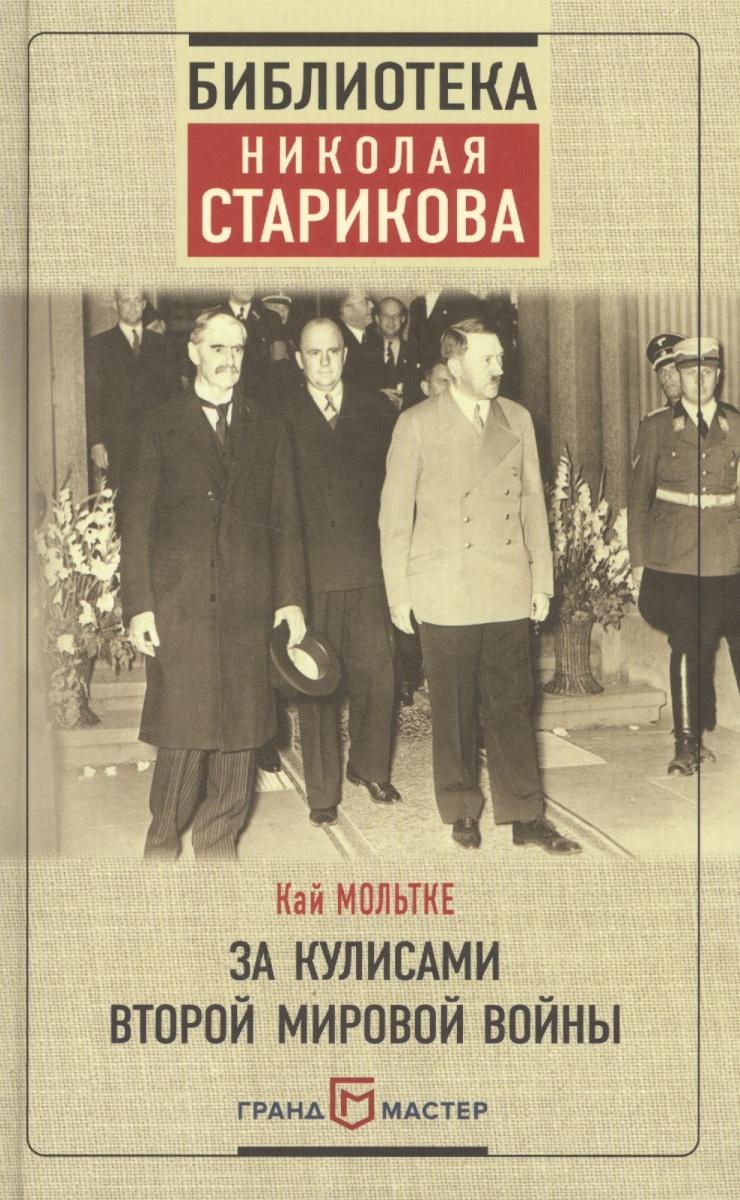 Мольтке К. За кулисами Второй мировой войны ISBN: 9785040910373
