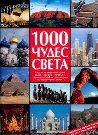 1000 чудес света Сокровища человечества на пяти континентах
