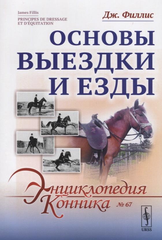 Филлис Дж. Основы выездки и езды