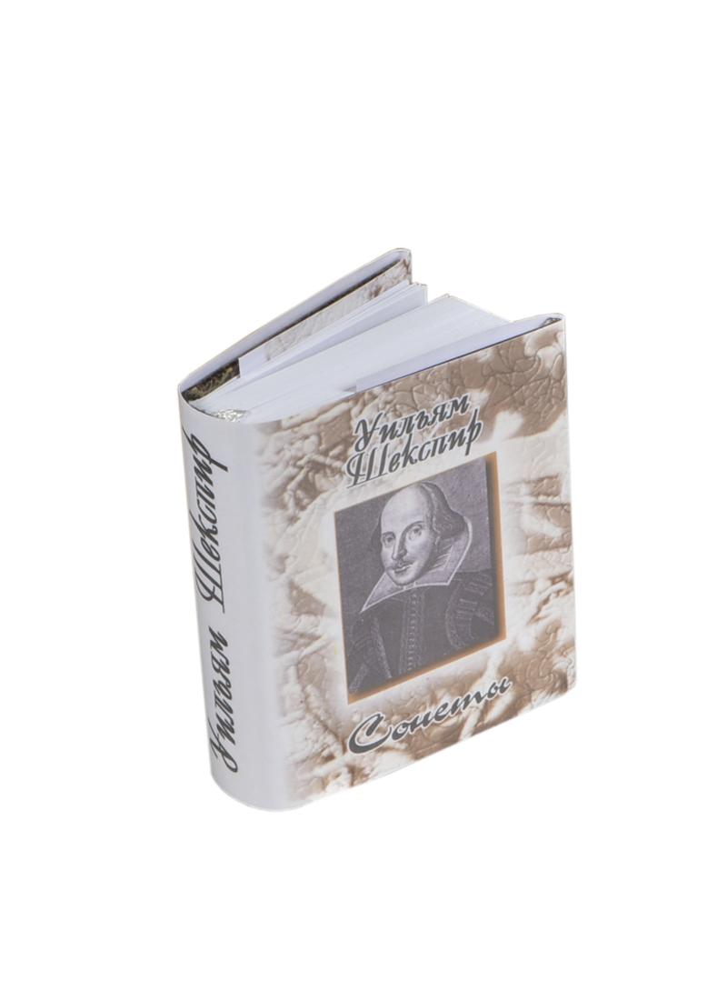 Шекспир У. Сонеты (миниатюрное издание)