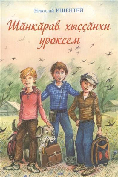 Ишентей Н. (Петров Н.) Уроки после звонка