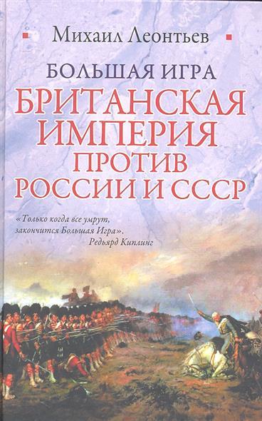 Леонтьев М. Большая игра. Британская империя против России и СССР twelve