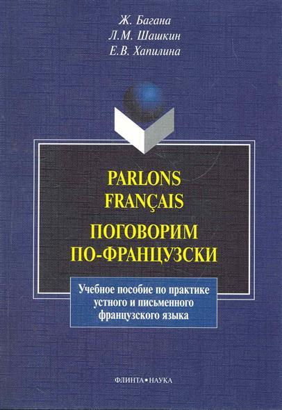 Поговорим по-французски Учеб. пос.