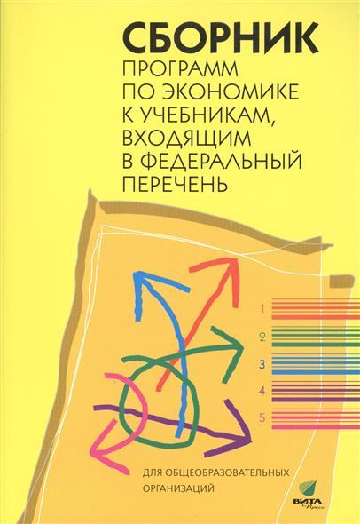 Сборник программ по экономике к учебникам, входящим в Федеральный перечень