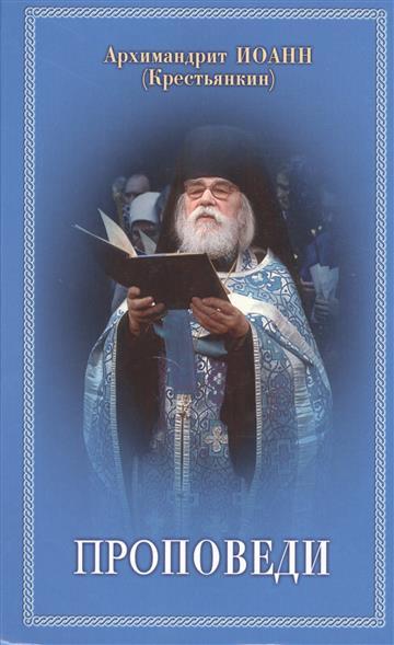 Архимандрит Иоанн (Крестьянкин) Проповеди