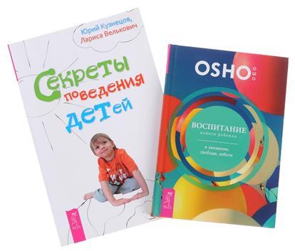 Воспитание нового ребенка + Секреты поведения детей (комплект из 2 книг)