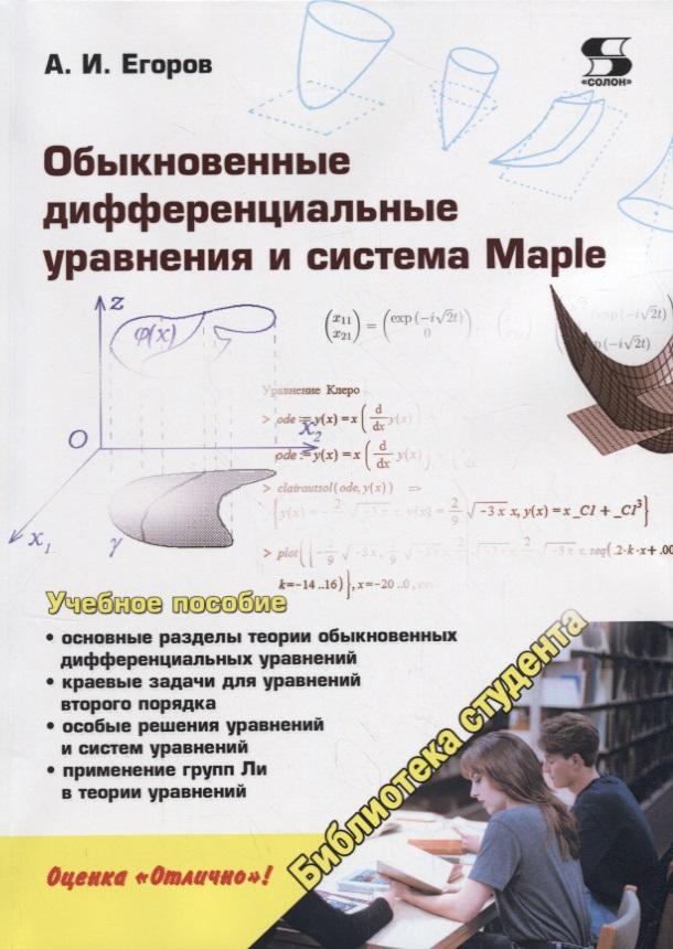 Егоров А. Обыкновенные дифференциальные уравнения и система Maple. Учебное пособие двухколесные велосипеды novatrack maple 14