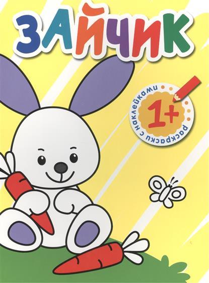 Вилюнова Ю. (ред.) Зайчик. Раскраски с наклейками для малышей раскраски мозаика синтез с наклейками для малышей зайчик
