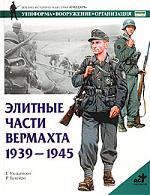 Элитные части вермахта 1939-1945