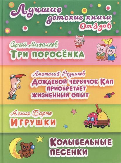 Лучшие детские книги от 3 до 6 Три поросенка Дождевой червячок Кап…