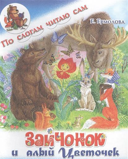 Зайчонок и алый цветочек