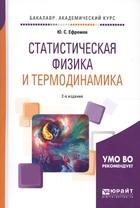 Статистическая физика и термодинамика. Учебное пособие для академического бакалавриата