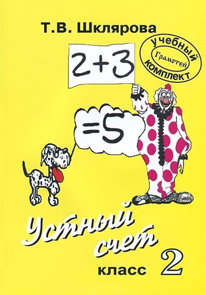 Математика Устный счет 2 кл