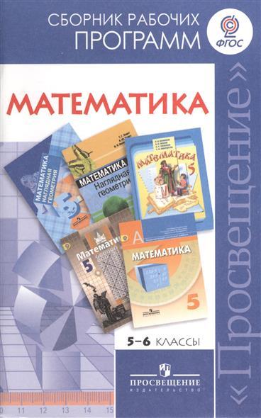Математика. Сборник рабочих программ. 5-6 классы. Пособие для учителей общеобразовательных учреждений. 2-е издание, дополненное
