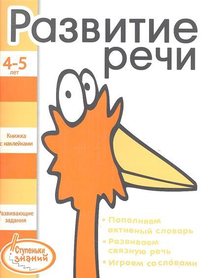Развитие речи. Развивающие задания для детей 4-5 лет. Книжка  с наклейками познаю мир для одаренных детей 4 5 лет