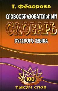 Федорова Т. Словообразовательный словарь русского языка цены онлайн