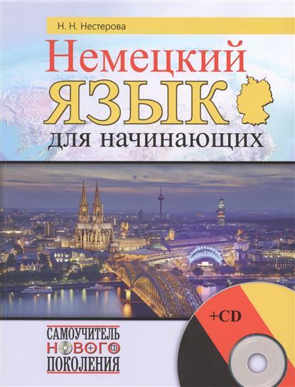 Нестерова Н. Немецкий язык для начинающих (+CD) немецкий язык для начинающих самоучитель разговорник cd