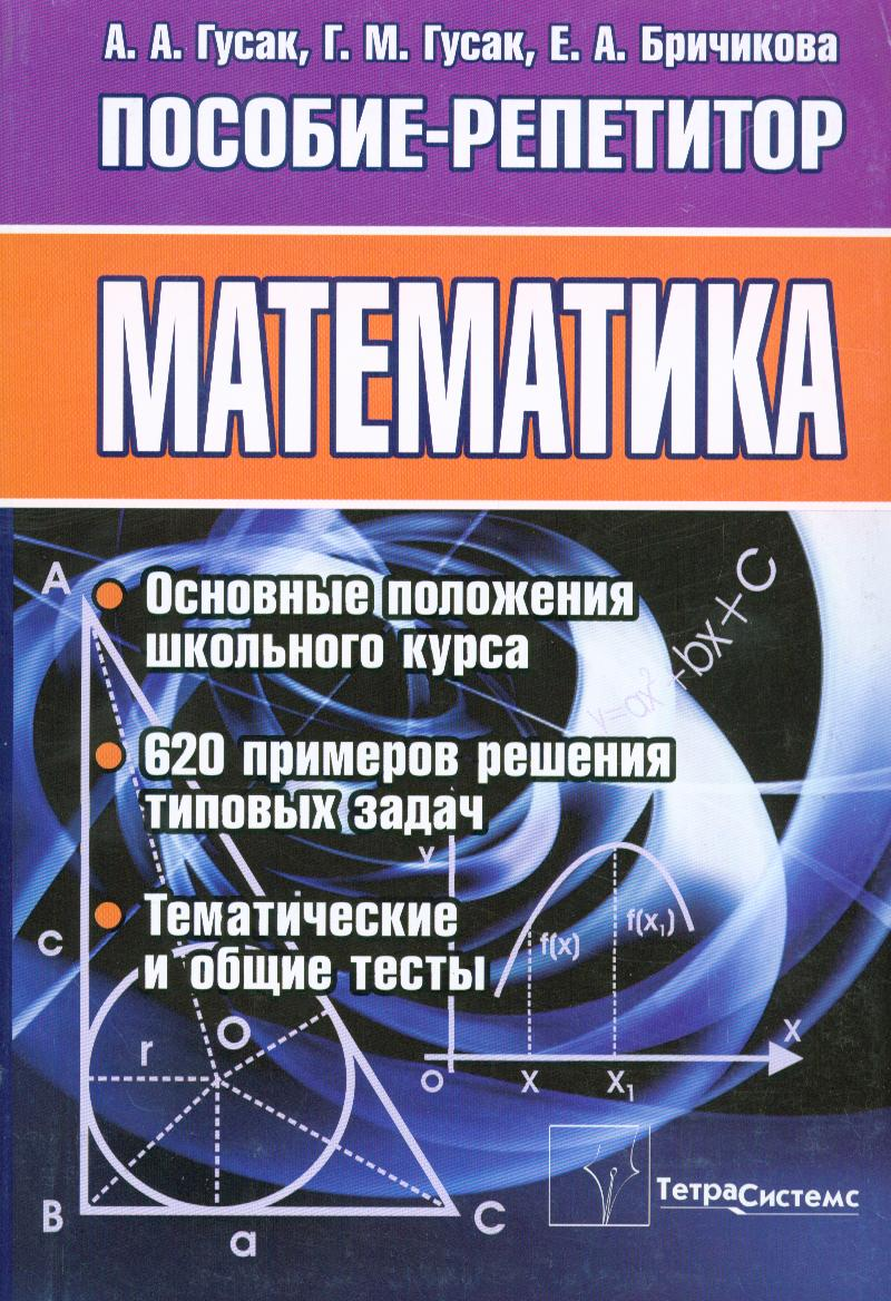Математика Пособие-репетирор