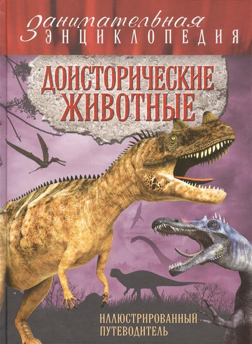 Владимирова В. Доисторические животные: Иллюстрированный путеводитель мэттьюз р доисторические животные