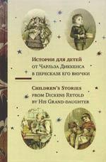 Истории для детей от Чарльза Диккенса в пересказе его внучки