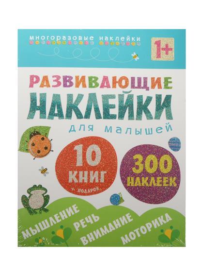 Развивающие наклейки для малышей (1+) (комплект из 10 книг) книжки с наклейками мозаика синтез развивающие наклейки для малышей комплект из 10 книг 1