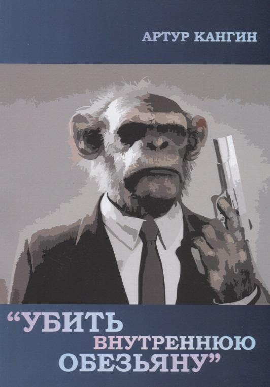 Кангин А. Убить внутреннюю обезьяну