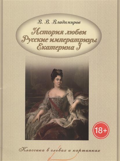 История любви. Русские императрицы. Екатерина I