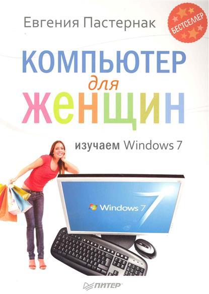 Пастернак Е. Компьютер для женщин Изучаем Windows 7 пастернак е ноутбук для женщин изучаем windows 7