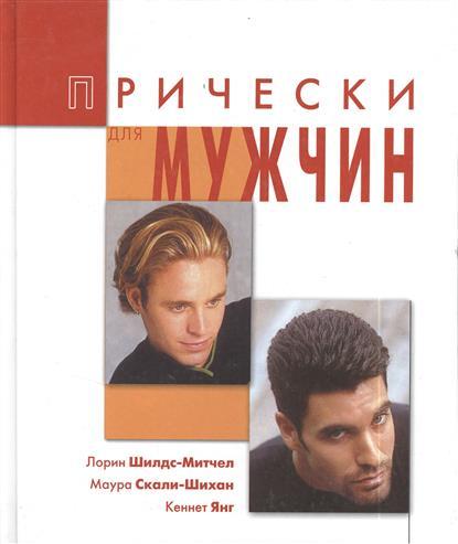 Шилдс-Мичел Л., Скали-Шихан М., Янг К. Прически для мужчин: Уход и укладка волос озу м к история прически