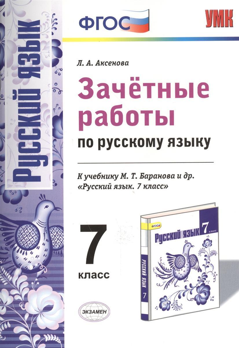 Аксенова Л. Зачетные работы по русскому языку. 7 класс. К учебнику М.Т. Баранова и др.