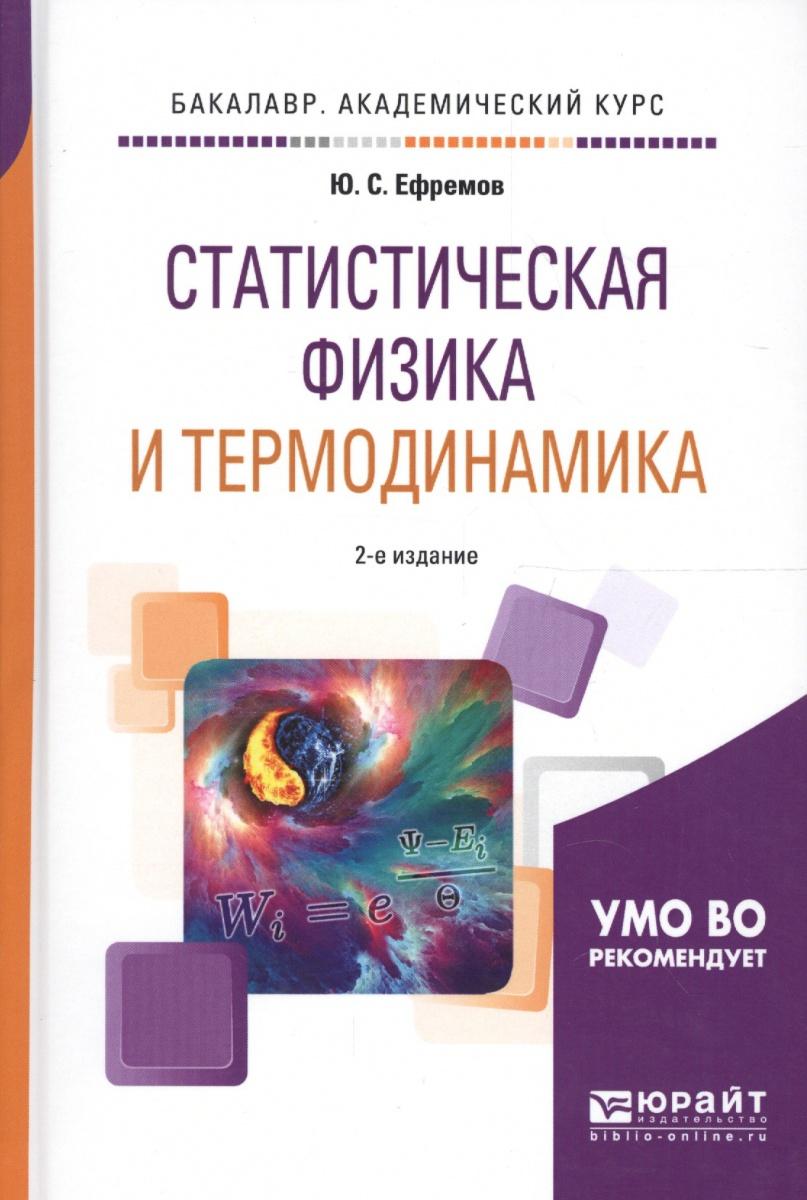 Ефремов Ю. Статистическая физика и термодинамика. Учебное пособие для академического бакалавриата ситников ю безлюдье