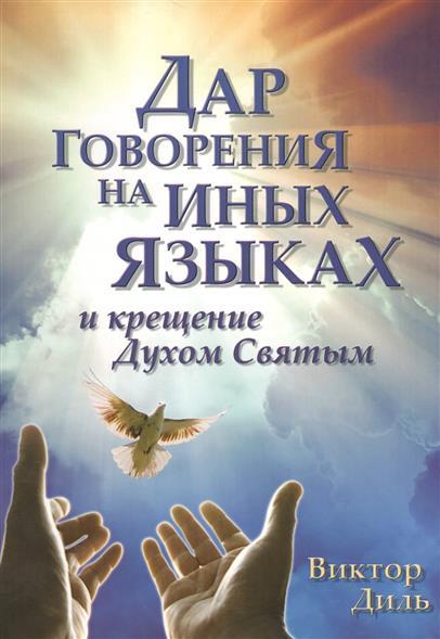 Дар говорения на иных языках и крещение Духом Святых
