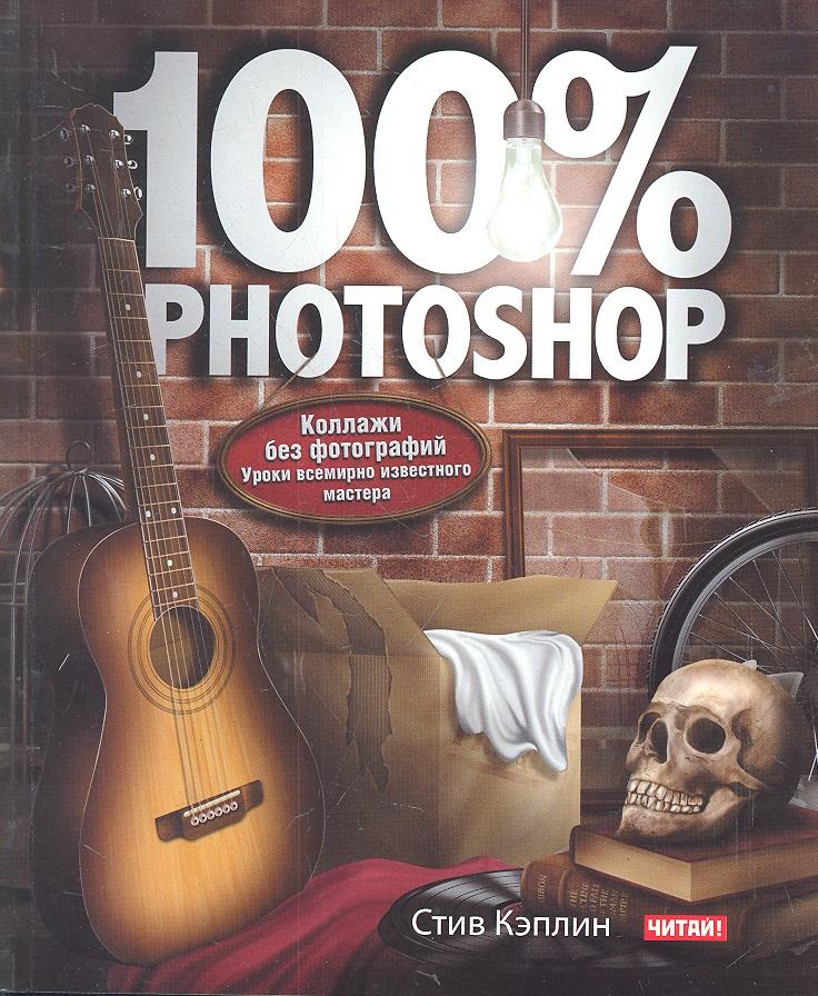 Кэплин С. 100% Photoshop. Коллажи без фотографий цена 2017