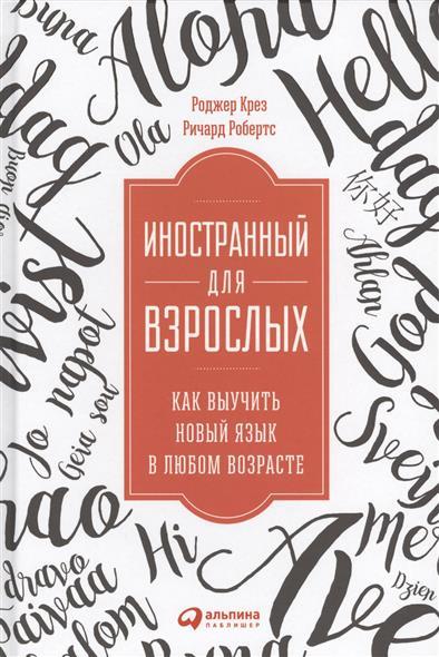 где купить Крез Р., Робертс Р. Иностранный для взрослых. Как выучить язык в любом возрасте дешево