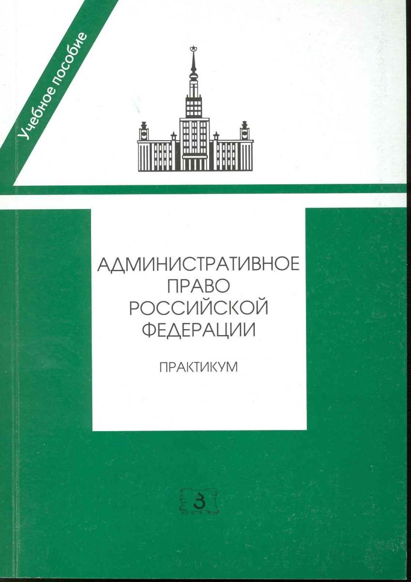 Административное право РФ Практикум