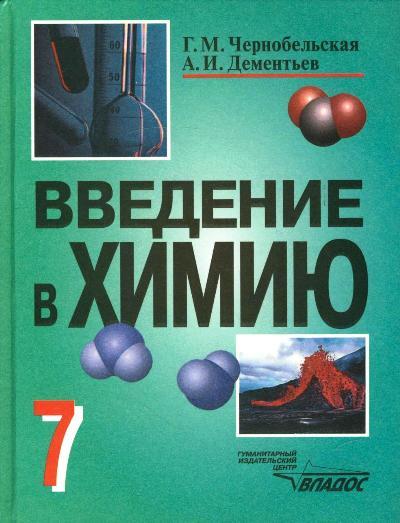 Введение в химию Мир глазами химика 7 кл.