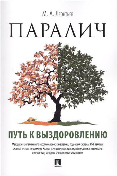 Леонтьев М. Паралич. Путь к выздоровлению