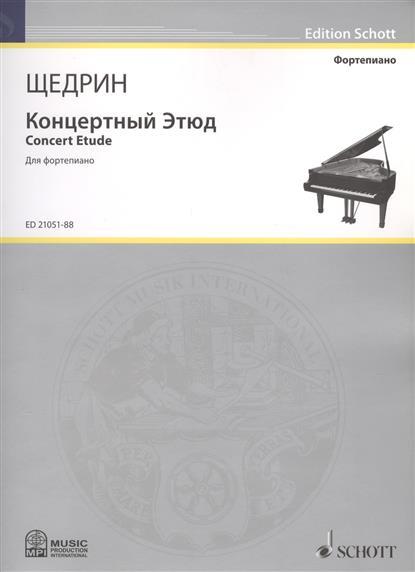 Щедрин Р. Концертный Этюд «Этюд Чайковского» = Concert Etude Tchaikovsky Etude. Для фортепиано