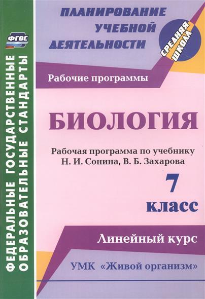 Биология. 7 класс. Рабочая программа по учебнику Н.И. Сонина, В.Б. Захарова. УМК