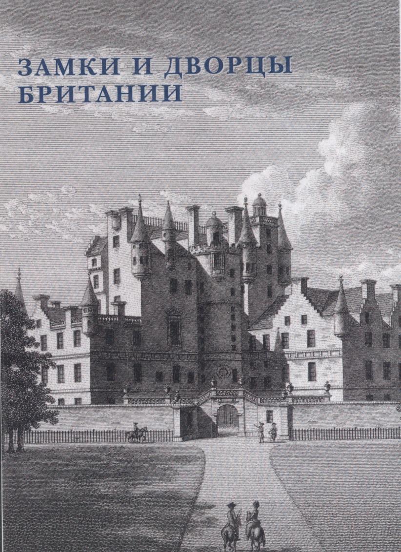 Замки и дворцы Британии. Набор открыток стирлен а альбом самые знаменитые дворцы виллы и замки isbn 9785170457922