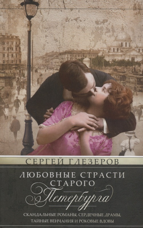 Глезеров С. Любовные страсти старого Петербурга. Скандальные романы, сердечные драмы, тайные и роковые вдовы