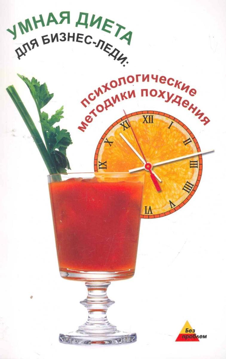 Пименова Е., Давыдова Ю. Умная диета для бизнес-леди Психол. методики похудения ISBN: 9785222185377 е ю мишняева дневник педагогических наблюдений