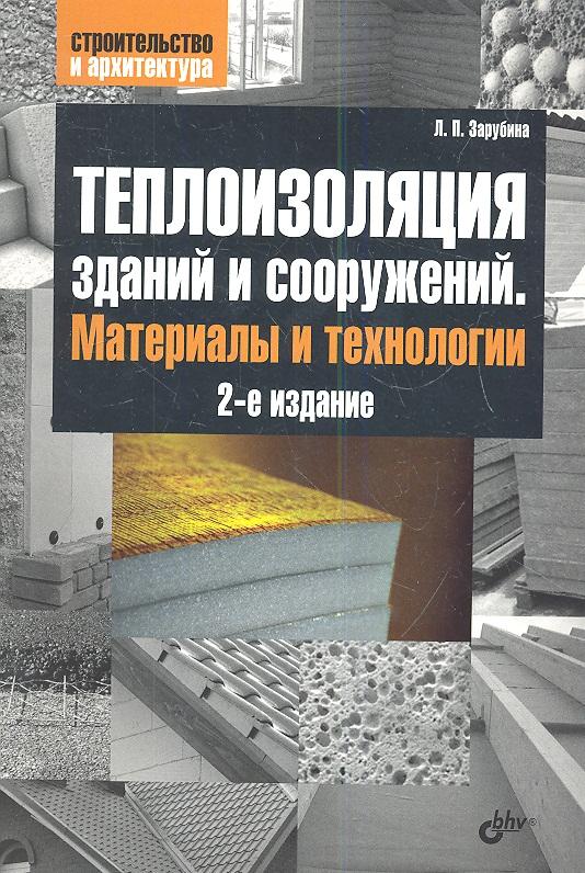 Зарубина Л. Теплоизоляция зданий и сооружений. Материалы и технологии 2-е издание