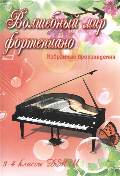 Волшебный мир фортепиано. 3-4 классы ДМШ. Избранные произведения. Учебно-методическое пособие
