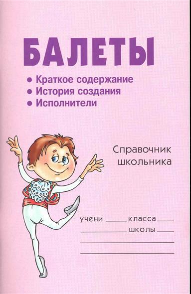Балеты Справочник школьника